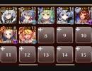 オアシスに迫る戦象 神級 ☆3 【ケラ王子+イベユニ×7】ヴェルディ抜き