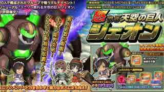 【オトギフロンティア】怒れる天空の巨人ジェオン ボス戦BGM
