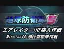 【地球防衛軍5】エアレイダーINF突入作戦 Part42【字幕】