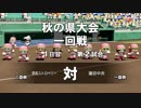 【パワプロ2018】ゆっくり監督の筋トレしかできない栄冠ナイン#10