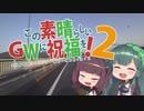 第87位:【VOICEROID車載】この素晴らしいGWに祝福を!2日目 thumbnail