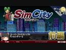 【シムシティー】都市発展のダイナミズムの表現と構造-ゲームゆっくり解説【第32回前編-ゲーム夜話】