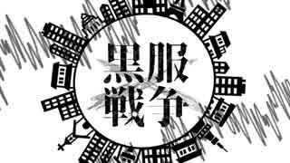 黒服戦争 / feat.初音ミク
