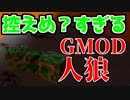 【GMOD】控えめな人狼ゲーム、決着!【実況】