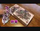 キャラ可愛い!!「新幕 桜降る代に決闘を」を買った。【基本編】