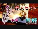 【前編】収納の達人卍 桜降る代に決闘を 新幕 達人セットを開封してみた