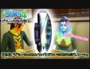 [The Sims4]ダニーの新生活~エイリアンに恋するおっさんの物語~#3