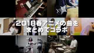 【全18曲】2018春アニメの曲をまとめてコラボ
