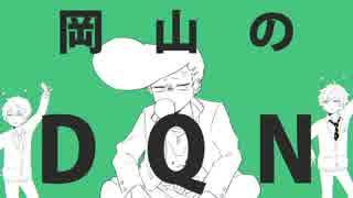 男2人とww岡山のDQNがww歌い手の声真似でww『明星ギャラクティカ』を歌ってみたww【しゃけぷすたん】