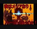 【世界名作劇場】ロックマンゼロ3を久々プレイ!我はメシアなり!ハーッハッハッハ!編