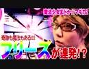 【#118】司芭扶が投資50枚でまど2ワルプルに辿り着いた結果【SEVEN'S TV】