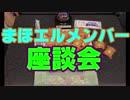 タミフルカバディRシリーズ座談会01 質問箱お題トーク編