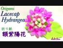 【折り紙】額紫陽花(ワイヤーバージョン)作ってみた