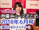 Voice-Style「声優ニュースまとめ」2018年6月号(キャスター:渡辺はるか)