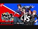 【第10回】ヒプノシスマイク -ニコ生 Rap Battle- アフタートーク