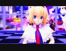 【東方MMD】可愛いアリスに夜もすがら君想ふを躍らせてみた