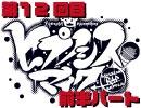 【第12回】 ヒプノシスマイク -ニコ生 Rap Battle- 【前半アーカイブ】
