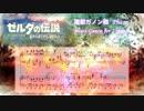 【ゼルダの伝説ブレスオブザワイルド】ラスボス 魔獣ガノン戦 2台ピアノアレンジ【楽譜つき】 thumbnail