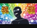 【ダークソウルR】 コナンの黒い人の祝福