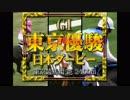 【実名実況競馬ドリームクラシック】琴葉姉妹ときりたんの馬主道 part7