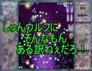 【実況】東方を7.8ミリも知らない僕が弾幕STGに挑戦【妖精大戦争EX】 4