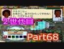 【姉弟実況】2世代目の「ワーネバ2」part68 (初イム争奪戦編)