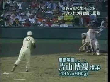 2005年プロ野球ドラフト会議(広...