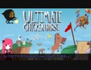 【Ultimate_Chicken_Horse】森の動物たちと究極を目指して!#2【VOICEROID実況】