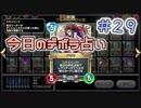 【実況】今日のデボラ占い【DQR】 Part29