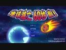 【RTA】Meteor 60 Seconds! 48_04 (英雄エンド)
