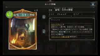【シャドバ新カード】白牙の神殿とスタープリステスおてんこ