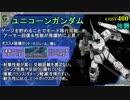"""[Gコン#8] 新たな強機体""""ユニコーンガンダム"""":DX57の新機体 [機動戦士ガンダムオンライン&ガンオン]"""