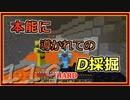 【ゆっくり実況】とりあえず石炭10万個集めるマインクラフト#119【Minecraft】
