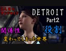【DETROIT】新世界を見せてやる!Part2
