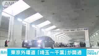 東京外環道 埼玉~千葉が開通 4高速道つながる