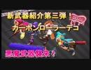 【スプラトゥーン2】新武器紹介第三弾!カーボンローラーデコ!悪魔武器襲来!