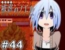 【被虐のノエル】これは少女の復讐譚【実況】44(Season7-4)