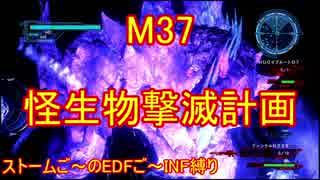 【地球防衛軍5】Rストームご~のINF縛りでご~ M37【実況】