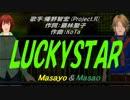 【Masayo&Masao】LUCKYSTAR【カバー曲】