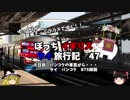 第25位:【ゆっくり】イギリス・タイ旅行記 47 バンコクの車窓 BTS解説 thumbnail