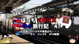 【ゆっくり】イギリス・タイ旅行記 47 バンコクの車窓 BTS解説