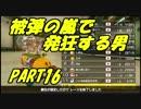 【マリオカート8DX】配信でもうるさい元日本代表 PART16