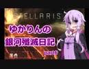 【Stellaris】ゆかりさんの銀河殲滅日記part6【結月ゆかり実況】
