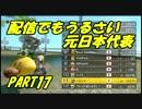 【マリオカート8DX】配信でもうるさい元日本代表 PART17