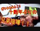 【兄弟でクレイジー実況】UFC(総合格闘技)で十数年ぶりの兄弟喧嘩!! ぜってー負けねぇー! part1