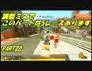 【マリオカート8DX】配信でもうるさい元日本代表 PART20