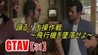 オトナのお姉さんが『 GTA5 』やってくよ【31】