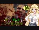 [DEADRISING2]マキずんとガムテの錬金術師 part18(1080p)