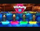 【◎10時間目×】伝説のサーカス団への道【Wii Party U】