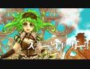 【GUMI】スチームロッカー‼【オリジナル曲】